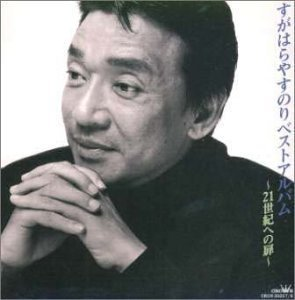 yasunori_sugahara.jpg